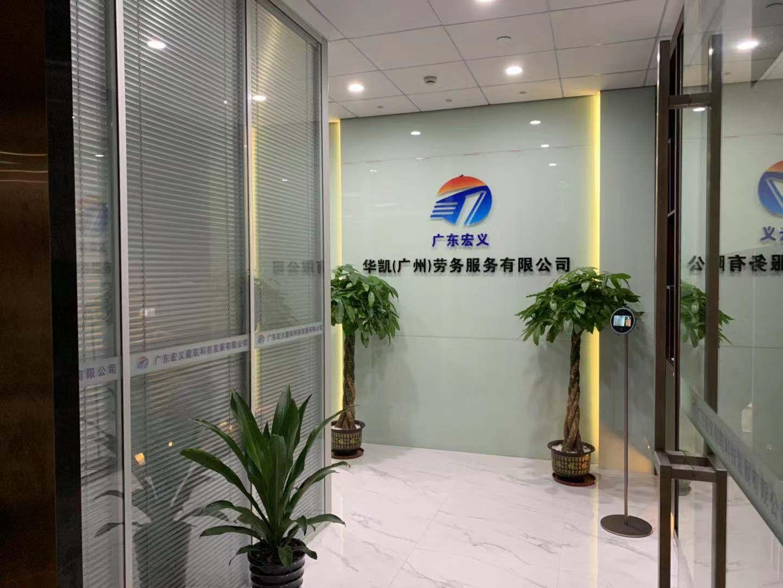 華凱(廣州)勞務有限公司雙玻百葉隔斷案例