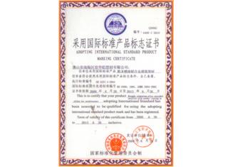 藝高斯隔斷原材料采用國際標準產品標志證書