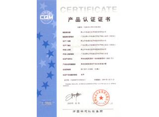 藝高斯隔斷原材料產品認證證書